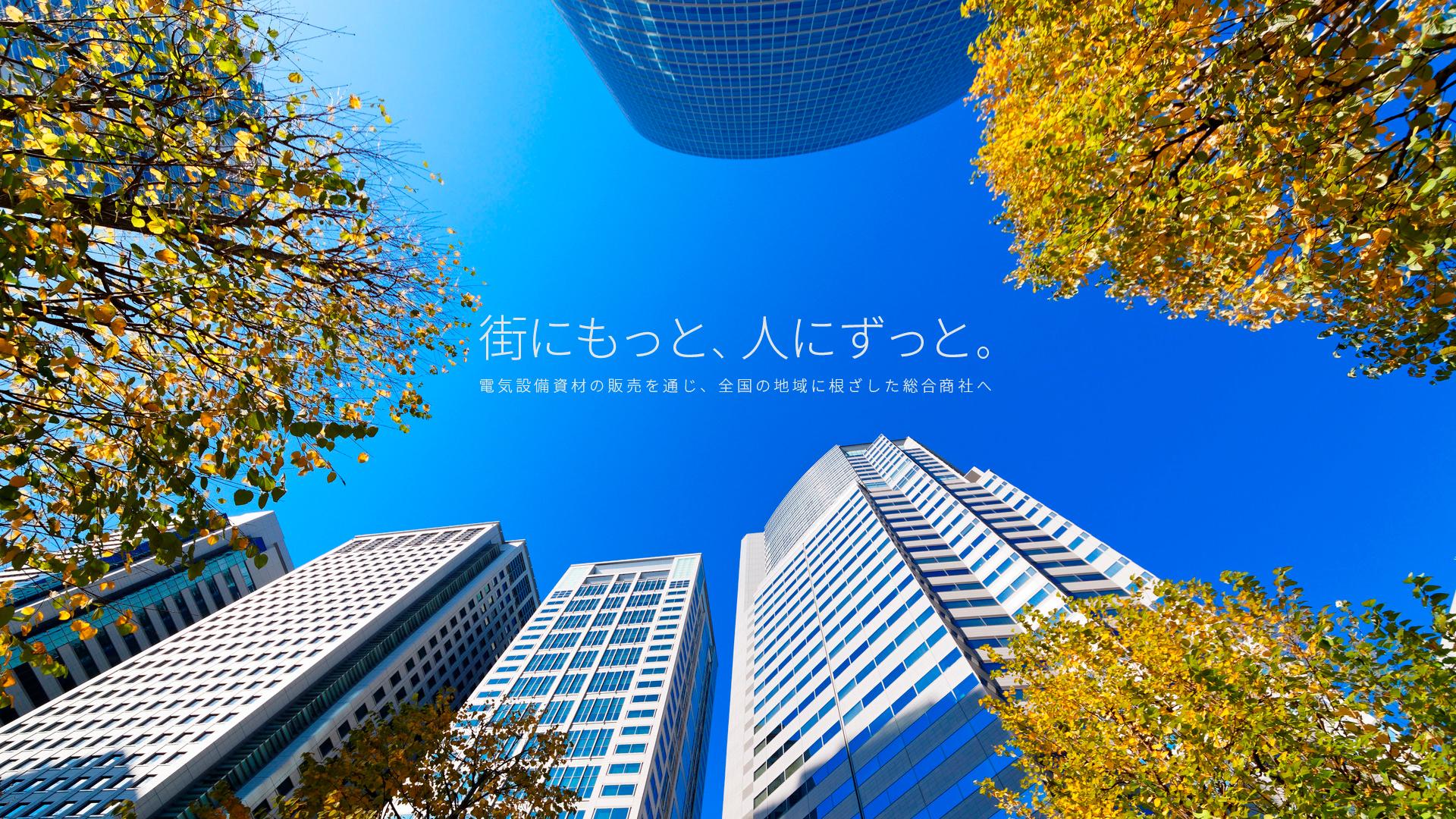 電設資材&OAの総合商社【田中商事株式会社】
